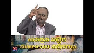 T-SAT || Panchayat Raj || General Science - Avartana Patika || S. Chandram