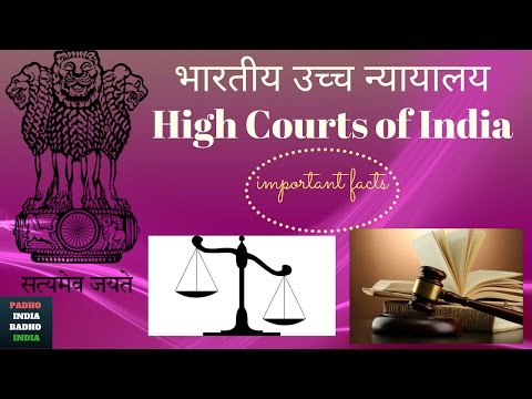 भारतीय उच्च न्यायालय l High court of India l Important facts regarding competitive exams.