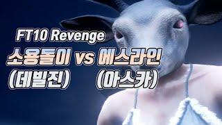 Tekken 7 FT10  Revenge 소용돌이(so…