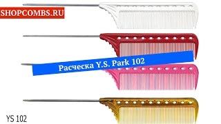 Расческа Y.S. Park 102 - хвостик для мелирования.