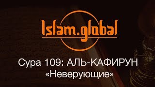 "Сура 109: ""Аль-Кафирун"" (Неверующие)"