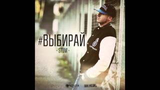 "St1m - Выбирай (саундтрек к сериалу ""Бессонница"")"