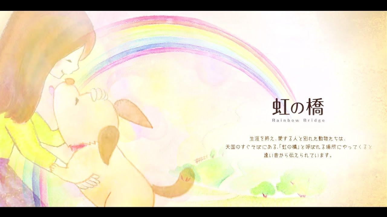 虹の橋の物語 by いのりオーケストラ(Rainbow Bridge)