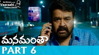 Manamantha Telugu Movie Part 6 | Mohanlal, Gautami | Chandra Sekhar Yeleti