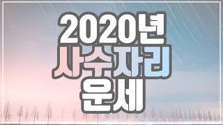 [[별자리운세]] 2020년 사수자리 운세 11월 23일 ~ 12월 24일생 l 신년운세