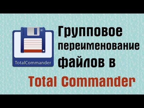 Групповое переименование файлов в Total Commander