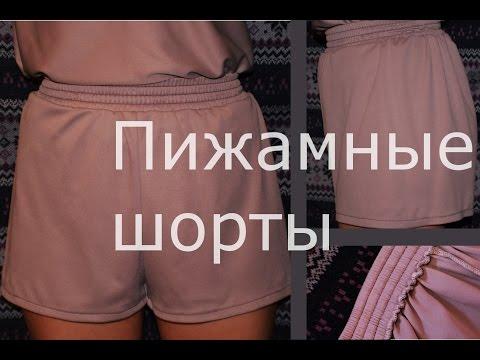 Пижама с шортами сшить