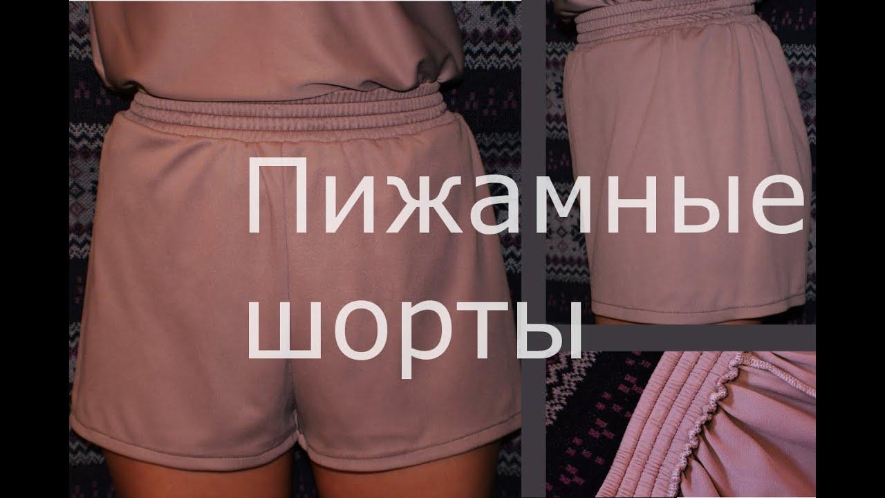 Выкройка пижамных шорты женские фото 98