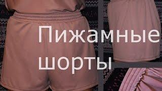Как сшить пижамные шорты (выкройка)(Сегодня я вам покажу, как сшить пижамные шорты. Скачать выкройку и распечатать можно при помощи программы..., 2014-09-25T18:44:06.000Z)