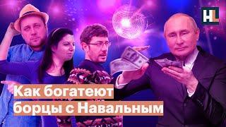 Как богатеют борцы с Навальным