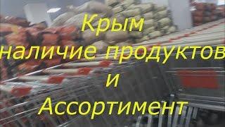 Крымский супермаркет наличие продуктов и ассортимент 2017