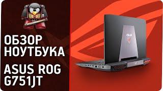 видео Ноутбук Asus G751Jt (286419)