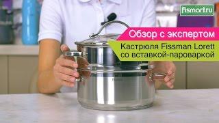 Кастрюля Fissman Lorett со вставкой-пароваркой видеообзор (5098) | Fismart.ru
