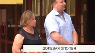 Дольщики крупнейшего проблемного объекта Самары вновь идут в суд.