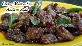 Crispy Mutton Fry -Ab Banaiye Sirf 5 Minute Me    Andhra Style Mutton Fry