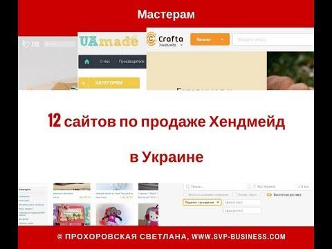 Где продавать Хендмейд в Украине?  12 сайтов по продаже Хендмейд в Украине
