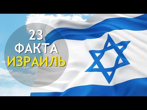 ИЗРАИЛЬ: Интересные Факты Об Израиле! ИНТЕРЕСНОСТИ