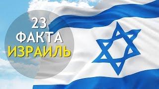 видео Об Израиле