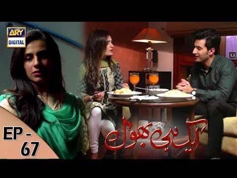 Ek Hi Bhool  - Episode 67 - 13th September 2017 - ARY Digital Drama