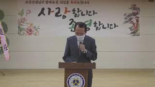 정병원 교장선생님 퇴임사