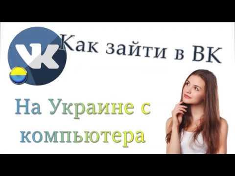 Как зайти в ВК в Украине с компьютера