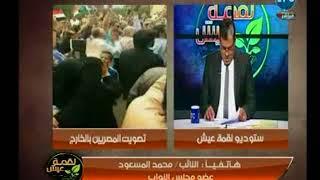 النائب محمد المسعود عن مشهد تصويت المصريين بالخارج : شئ حضاري وهذه عادة شعبنا