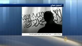 """حمزة بن لادن يتوعد بمواصلة """"القاعدة"""" ضرباتها"""