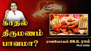 Is love marriage sinful? | Aanmeega Thaaagaval | Dr. K. Ram | Rajayogam