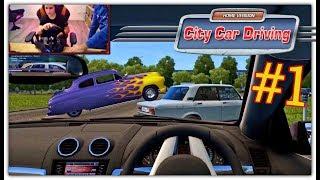 CITY CAR DRIVING + РУЛЬ #1 - ПЕРВЫЙ ВЫЕЗД НА НОВОЙ МАШИНЕ