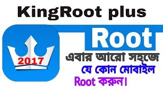 Root করুন এবার যে কোন মোবাইল   How to root by any mobile   KingRoot plus দিয়ে Root যে কোন phone