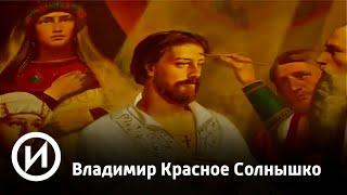 """Владимир Красное Солнышко   Телеканал """"История"""""""