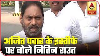 Ajit Pawar's Resignation Is A Slap On Devendra Fadnavis' Face: Congress | ABP News