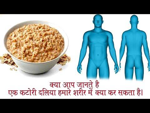 क्या आप जानते है एक कटोरी दलिया हमारे शरीर में क्या कर सकता है। Daliya Diet for body