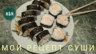 Мой рецепт: как приготовить суши дома (без специального коврика)