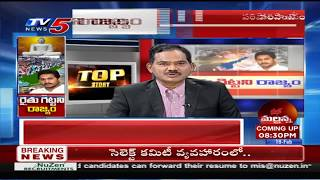 LIVE: రైతు గిట్టని రాజ్యం | Top Story LIVE Debate With Sambasiva Rao | TV5 LIVE