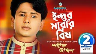 Indur Marar Bish - Sharif Uddin - Full Video Song