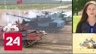 Смотреть видео На состязаниях по танковому биатлону в Алабине пройдет эстафета - Россия 24 онлайн
