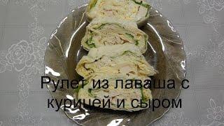 Рулет из лаваша с курицей и сыром / Закуски