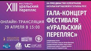Гала-концерт всероссийского фестиваля народного танца «Уральский перепляс»! 2018.