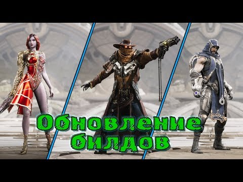 видео: paragon v.42 Обновление билдов (Аврора/Сумрак/Гидеон)