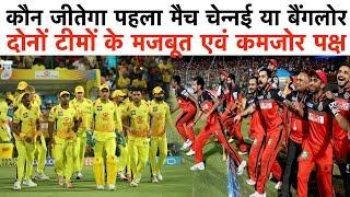 कौन जीतेगा पहला मैच ? चेन्नई या बैंगलोर ! ये हैं दोनों टीमों के मजबूत एवं कमजोर पक्ष