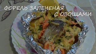 Форель запеченая в  духовке с овощами.