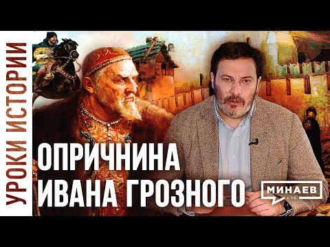 Опричнина Ивана Грозного / Уроки истории / Минаев