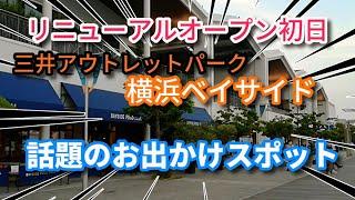 【オープン初日の様子】三井アウトレットパーク横浜ベイサイド お出かけスポット