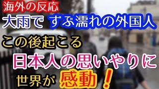 【海外の反応】大雨でずぶ濡れの外国人、日本人がした思いやりある行動に海外が感動!(外国人の和む話)