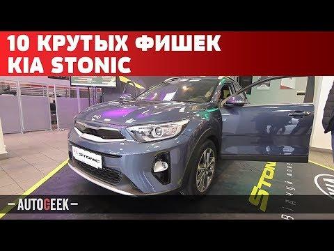 Новый Kia Stonic. Обзор крутых фишек   Autogeek