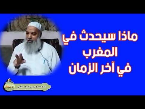 الشيخ خالد المغربي | حديث النبي عن المغرب في آخر الزمان