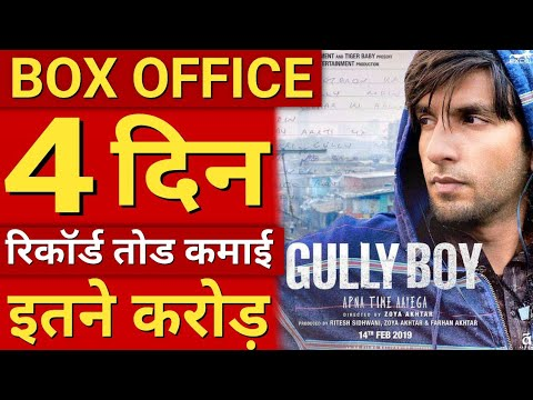 Box Office Collection Of Gully Boy Day 4 | Gully Boy 4th Day Collection | Ranveer Singh | Alia Bhatt Mp3