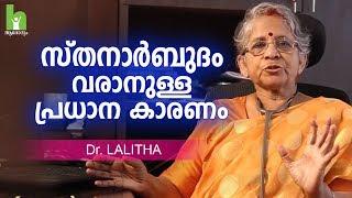 സ്തനാർബുദം വരാനുള്ള പ്രധാന കാരണം ! Breast Cancer Malayalam Health Tips
