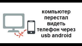 видео Что делать,  если компьютер не видит папки на телефоне